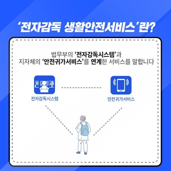 '전자감독 생활안전서비스'란?