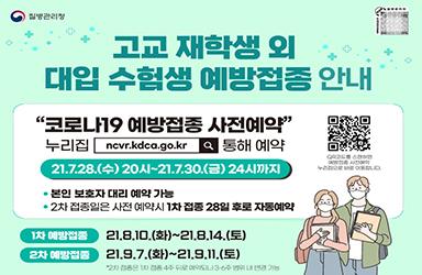 고교 재학생 외 대입 수험생 예방접종 안내 (7.28.~7.30.)