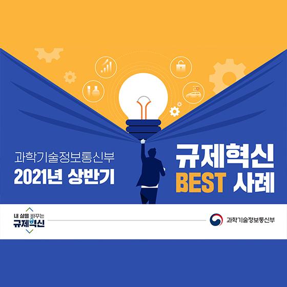 과학기술정보통신부 2021년 상반기 규제혁신 BEST사례