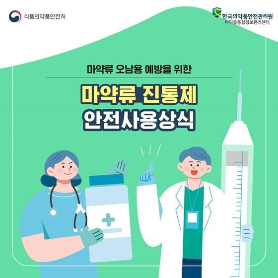 마약류 진통제 안전사용상식