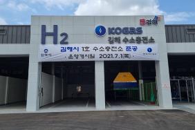 김해 수소충전소