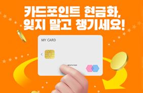 [오맞! 이 정책] 카드포인트 '현금화'는 OOOOOO에서!