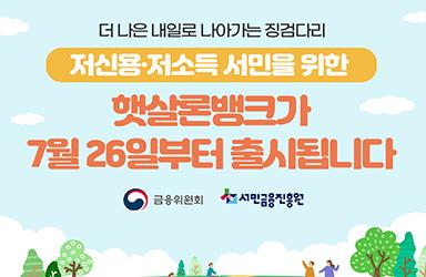 저신용·저소득 서민을 위한 '햇살론뱅크' 출시