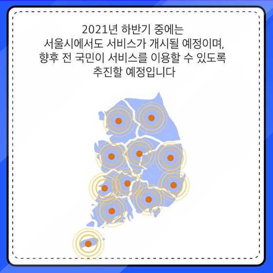 2021년 하반기 중에는 서울시에서도 서비스가 개시될 예정