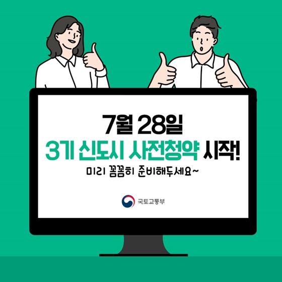7월 28일 3기 신도시 사전청약 시작! 미리 꼼꼼히 준비해두세요.