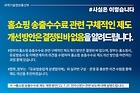 과기정통부 홈쇼핑 송출수수료 관련 카드뉴스