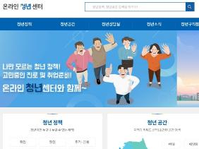 온라인청년센터