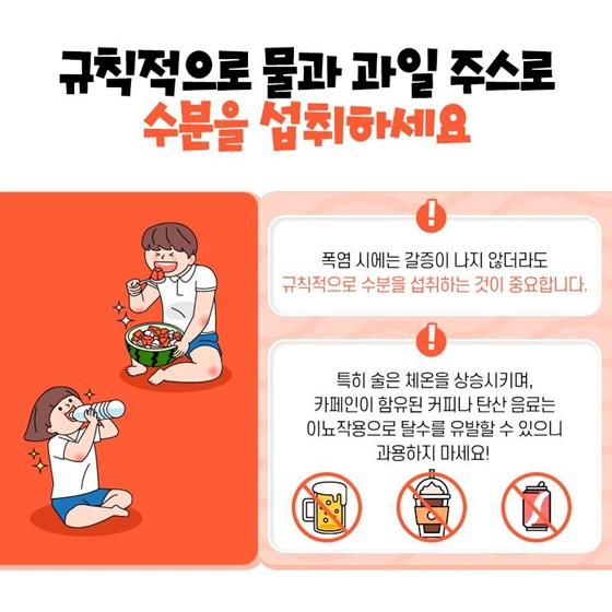 3. 규칙적으로 물과 과일 주스로 수분을 섭취하세요.
