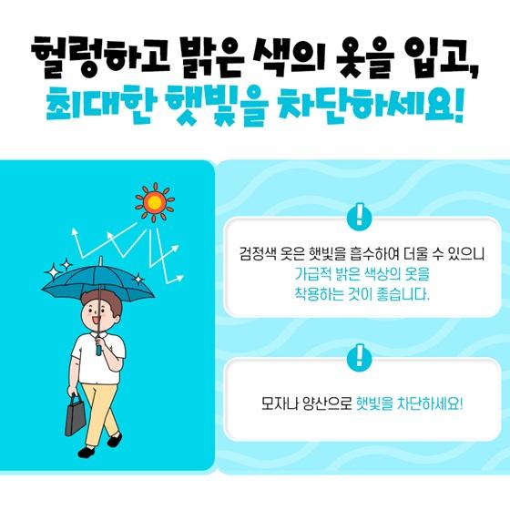 4. 헐렁하고 밝은 색의 옷을 입고, 최대한 햇빛을 차단하세요!