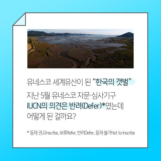 """유네스코 세계유산이 된 """"한국의 갯벌"""""""