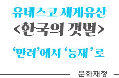 유네스코 세계유산 '한국의 갯벌'  반려에서 등재로
