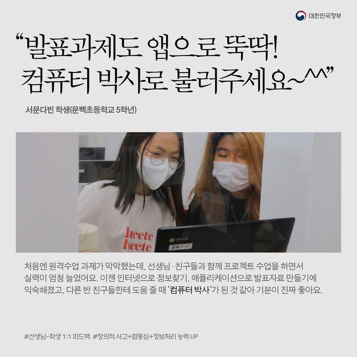 """""""발표과제도 앱으로 뚝딱! 컴퓨터 박사로 불러주세요~^^"""""""