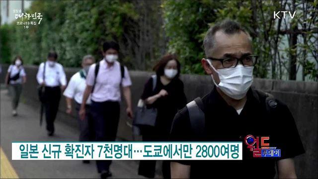 [월드 투데이] 일본 신규 확진자 7천명대