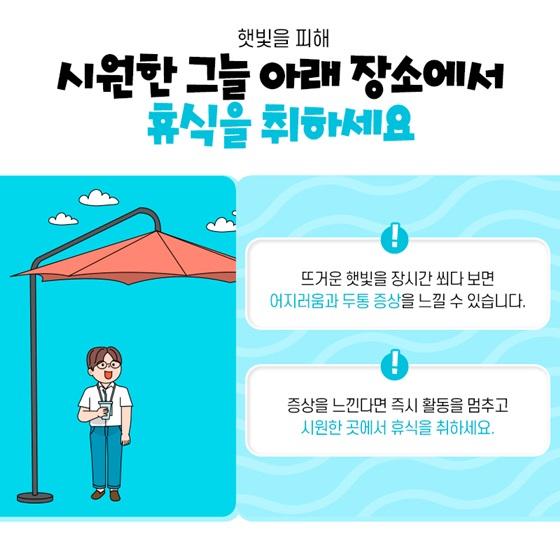 2. 햇빛을 피해 시원한 그늘 아래 장소에서 휴식을 취하세요.
