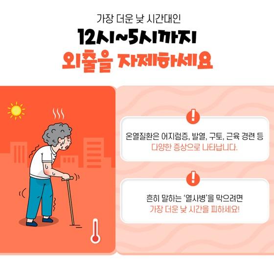 1. 가장 더운 낮 시간대인 12시~5시까지 외출을 자제하세요.