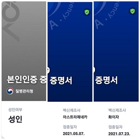 앱(큐브)에서 다운 받은 1차, 2차 접종확인서