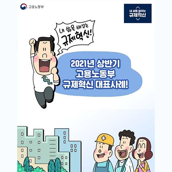 고용노동부 2021년 상반기 규제혁신 대표사례