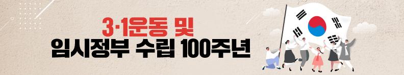 3·1운동 및 임시정부 수립 100주년