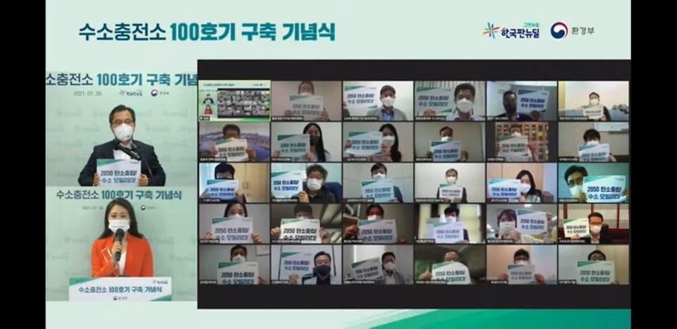 홍정기 환경부차관, 수소충전소 100호기 구축 기념 온라인 준공식 참석