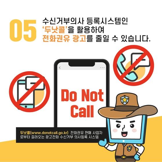 수신거부의사 등록시스템인 '두낫콜'을 활용하여, 전화권유 광고를 줄일 수 있습니다