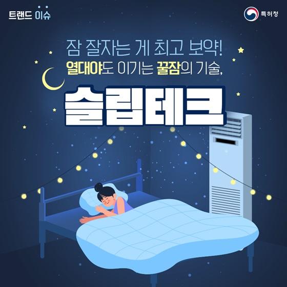 잠 잘자는 게 최고의 보약! 열대야도 이기는 꿀잠의 기술, 슬립테크
