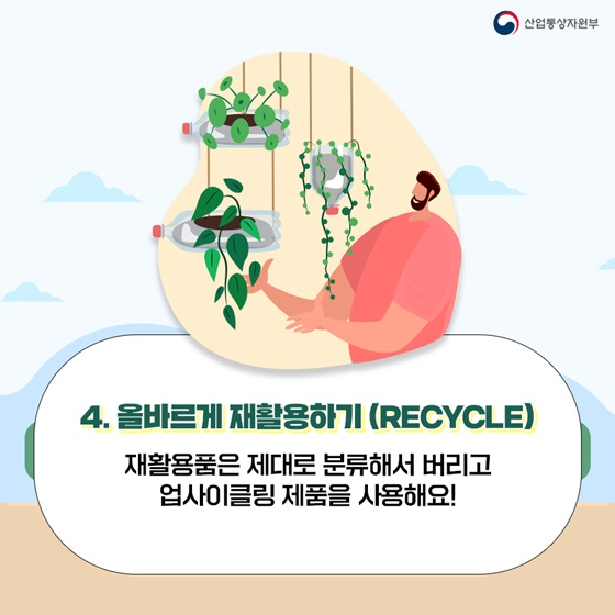 4. 올바르게 재활용하기 (RECYCLE)