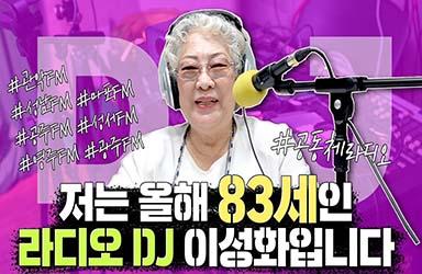 저는 올해 83세인 라디오 DJ 이성화입니다