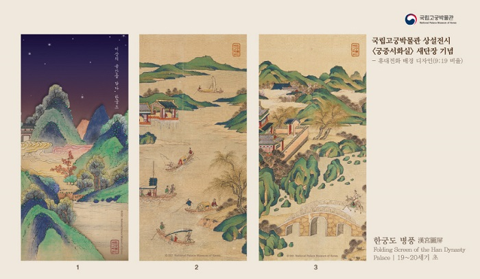 국립고궁박물관 누리집에서 제공되는 휴대폰 배경 화면(궁중서화실 전시유물 중 '한궁도').