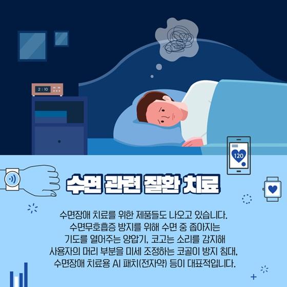 [수면 관련 질환 치료]