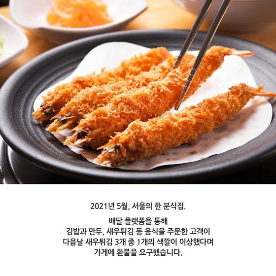 2021년 5월, 서울의 한 분식집.