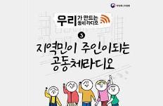 지역민이 주인이 되는 공동체라디오 - 우리가 만드는 동네라디오③
