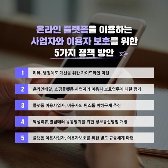 온라인 플랫폼을 이용하는 사업자와 이용자 보호를 위한 5가지 정책 방안
