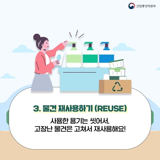 3. 물건 재사용하기 (REUSE)