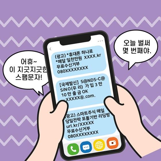 """""""어휴~ 이 지긋지긋한 스팸문자!"""""""