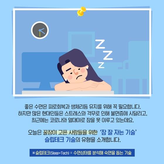 꿀잠이 고픈 사람들을 위한 '잠 잘 자는 기술' 슬립테크 기술의 유형을 소개합니다