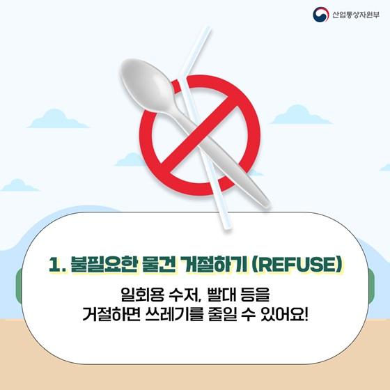 1. 불필요한 물건 거절하기 (REFUSE)