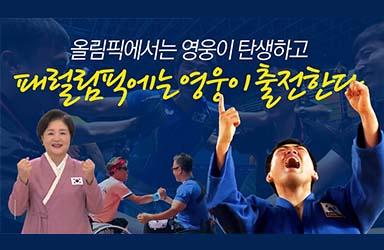 올림픽에서는 영웅이 탄생하고, 패럴림픽에는 영웅이 출전한다