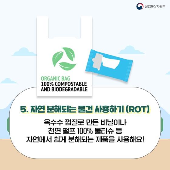5. 자연 분해되는 물건 사용하기 (ROT)