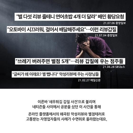 이른바 '새우튀김 갑질 사건'