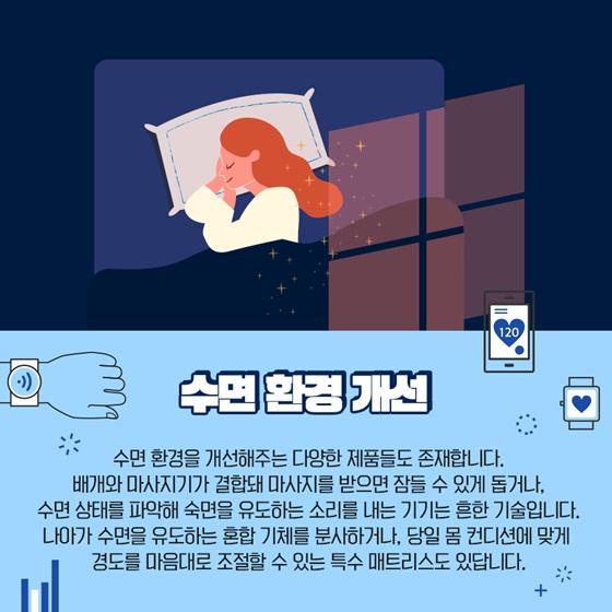 [수면 환경 개선]