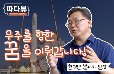 [따.다.뷰] 순수 우리나라 기술로 만든 한국형 발사체 '누리호'