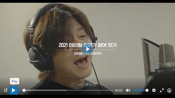 '2021 아리랑'을 부르고 있는 가수 윤도현의 모습