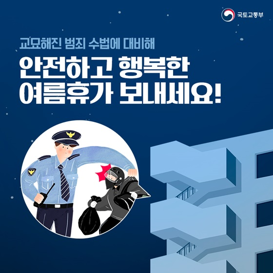 교묘해진 범죄 수법에 대하여 안전하고 행복한 여름휴가 보내세요!
