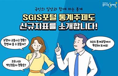 SGIS 통계포털에서 2개 신규지표를 새롭게 서비스합니다!