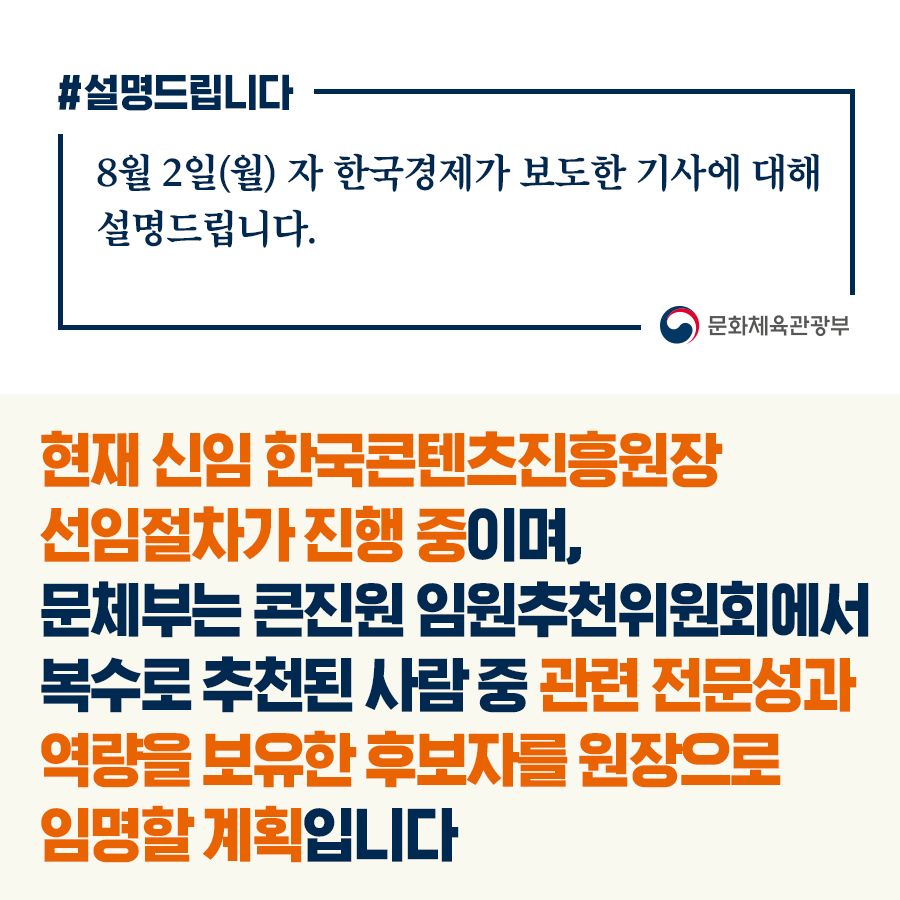 한국콘텐츠진흥원장 내정 사실 아님 카드뉴스