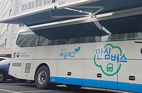 방역 인력의 심리회복 지원을 위한 안심버스. (사진=저작권자(c) 연합뉴스, 무단 전재-재배포 금지)
