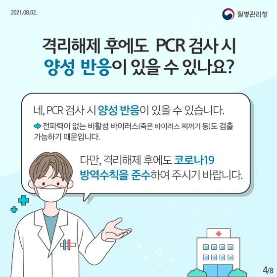 격리해제 후에도 PCR 검사 시 양성 반응이 있을 수 있나요?