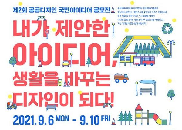 제2회 공공디자인 국민아이디어 공모전 포스터.