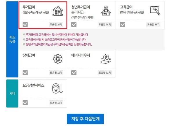 복지로 사이트에서 인터넷 신청이 가능한 주거급여.