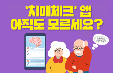 [오맞! 이 정책] 평소 치매여부가 궁금하다면? '치매체크' 앱에서 바로 확인하세요!